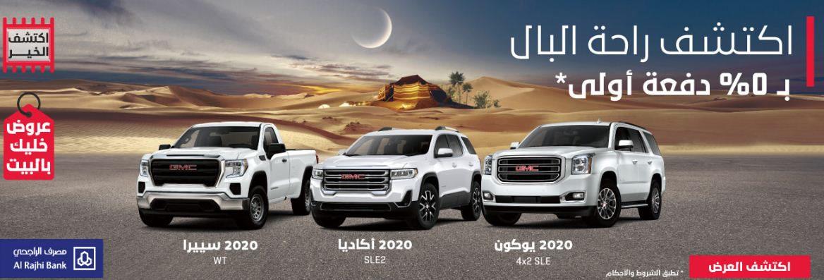 عروض الجميح رمضان جي ام سي الراجحي 2020